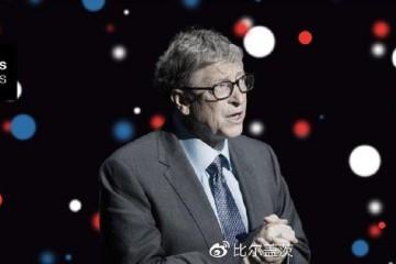 比尔盖茨:中国是复工典范 美国可能到明年秋天才能完全安全