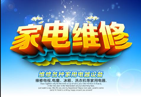 雨季如何保养电视机-- 温岭腾飞家政服务中心