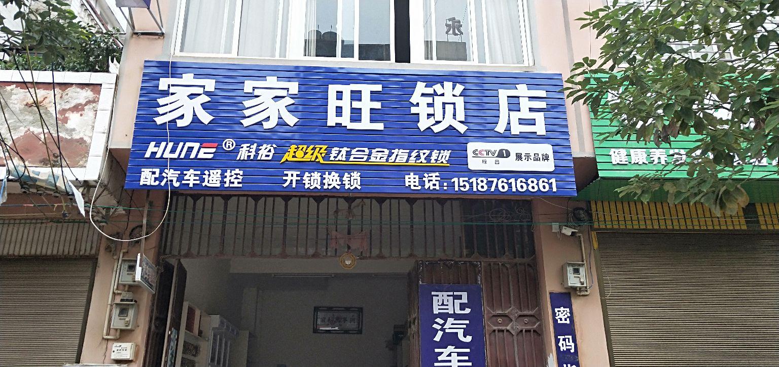 广南县莲城家家旺锁店