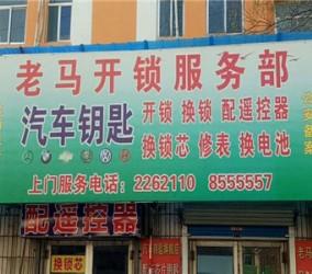 桓台县索镇老马开锁服务部