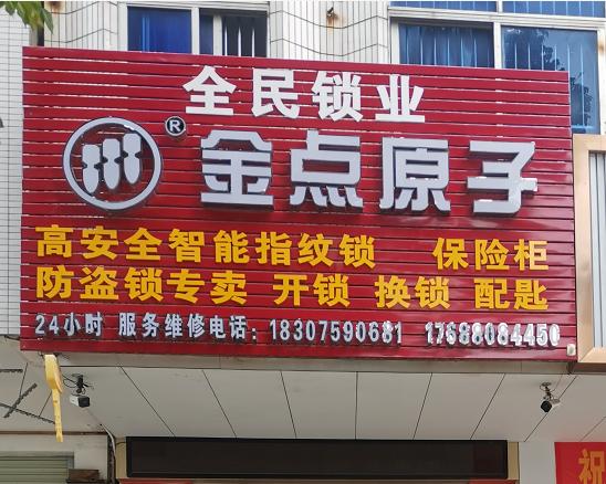 廉江开锁24小时服务,全年无休!-- 廉江市城北全民锁店