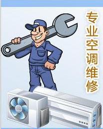 空调使用多长时间就需要加氟?-- 乳山小邵家政服务中心