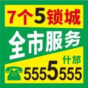 什邡市郑氏锁行