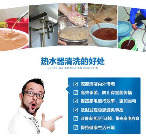 如何清洗电热水器,亳州热水器清洗需要怎么操作-- 亳州市乐享家政服务有限公司