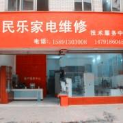 山阳民乐家电维修服务中心