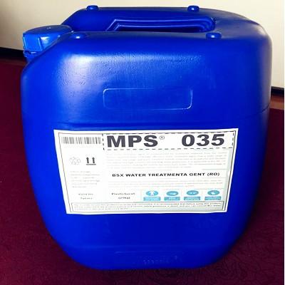 攀枝花小区用水反渗透膜阻垢剂MPS35