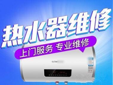 华阳热水器维修常见故障原因解决方法-- 天府新区华阳忠顺家电维修