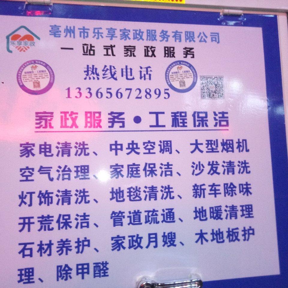 亳州家电清洗_家电清洗多少钱-- 亳州市乐享家政服务有限公司