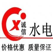 麻城诚信水电维修安装公司