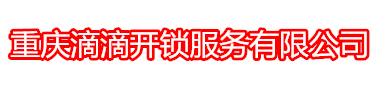 重庆滴滴开锁服务有限公司