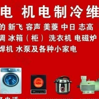 广州附近家电维修中心24小时提供上门