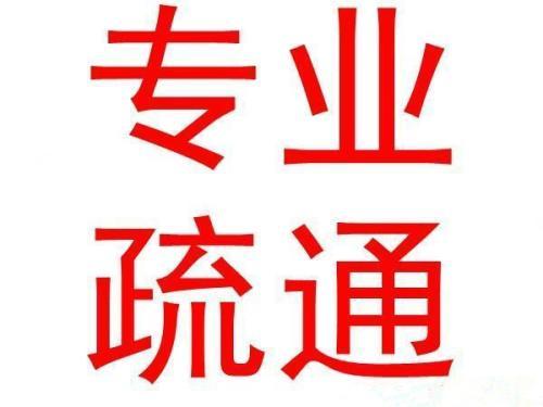 【广州管道疏通电话】广州化粪池清理 安全是底线