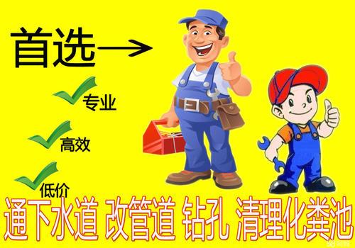 【广州上门疏通管道】广州厨房下水道堵塞,有什么好建议