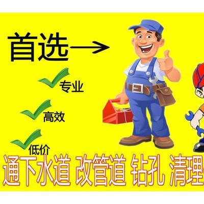 【广州上门疏通管道】广州厨房下水道