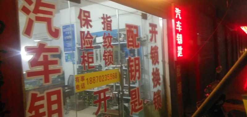 一次选择终身放心-- 都昌县程记锁业店