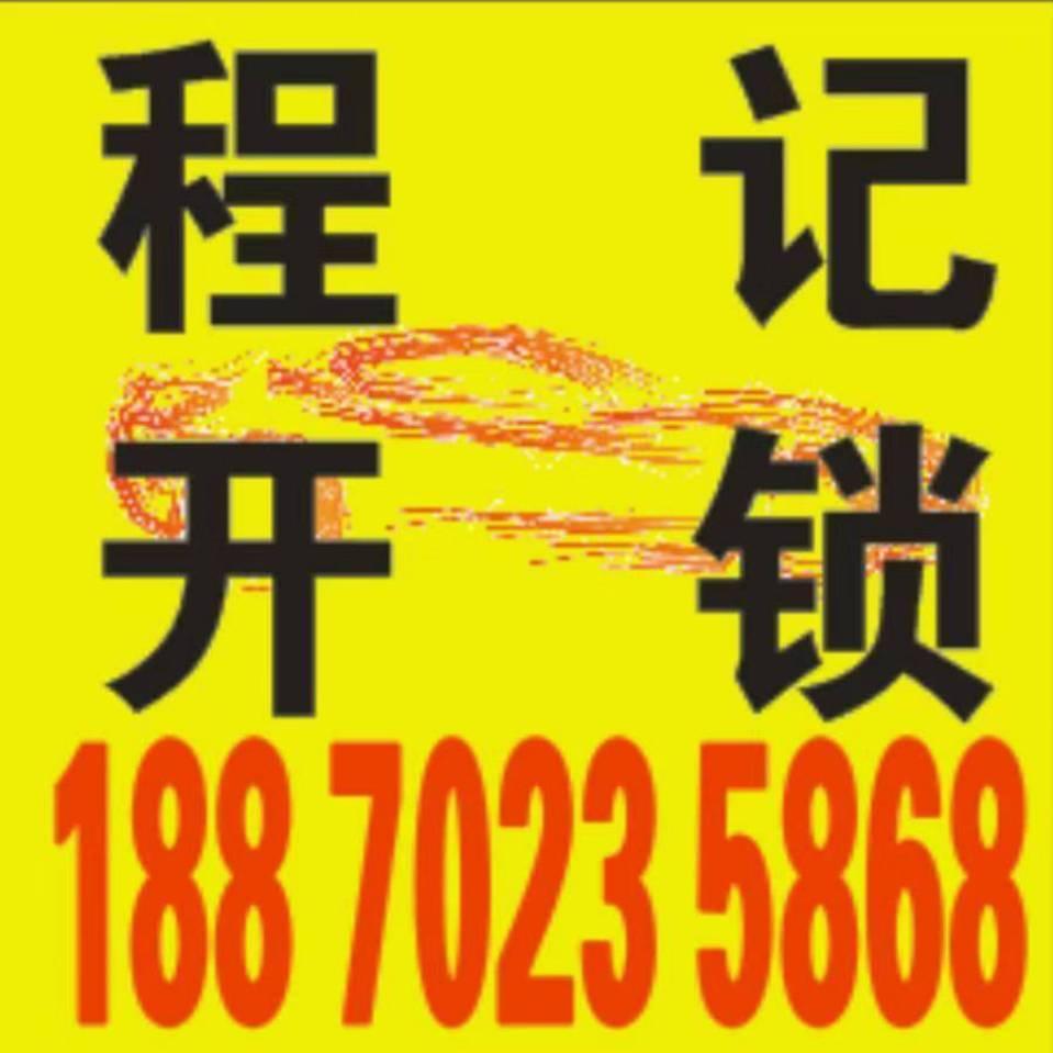 全都昌24小时上门提供开锁服务-- 都昌县程记锁业店