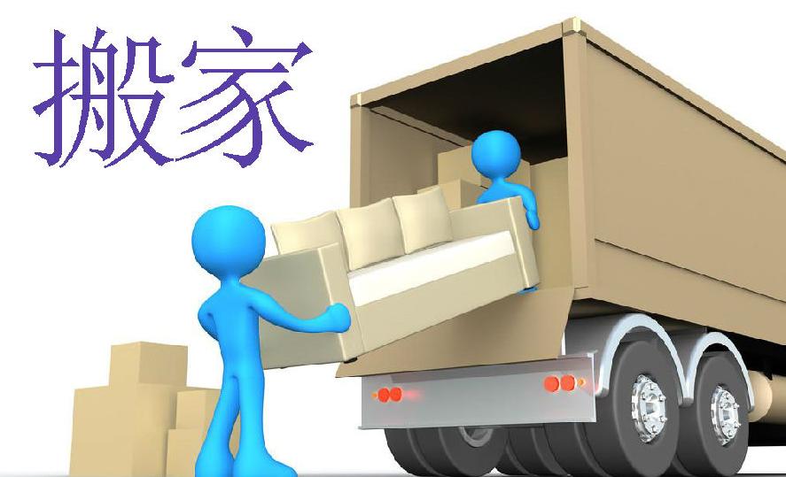 黑河长途搬家比短途搬家价格要贵的原因是什么呢?-- 黑河吉日搬家服务中心