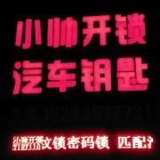 滦州市小帅开锁中心