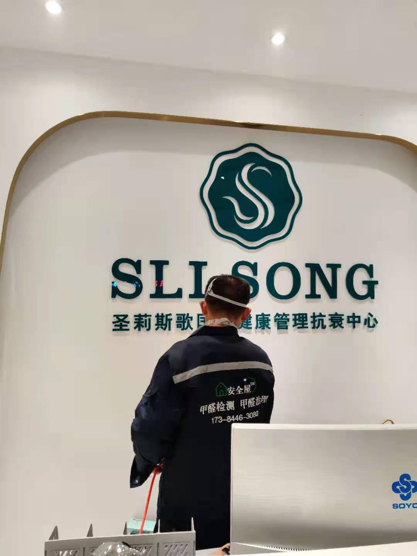 高效率地清除室内环境污染化学物质-- 南京安之康环保有限公司