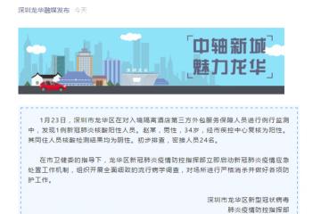 深圳龙华区发现1例新冠肺炎核酸阳性人