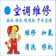 永春便民空调维修中心
