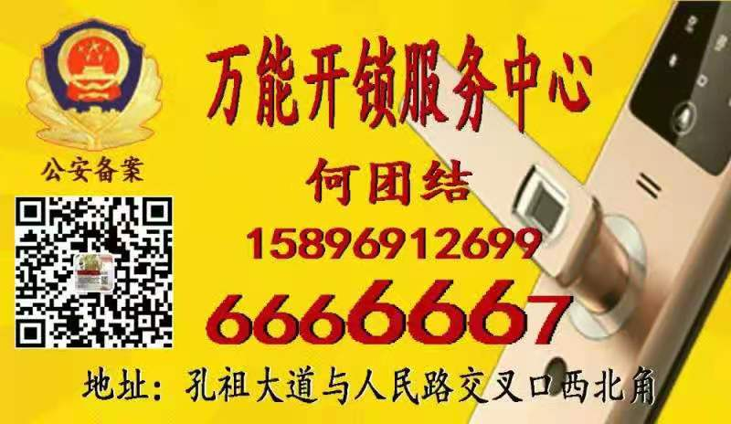 夏邑县开锁服务项目有哪些
