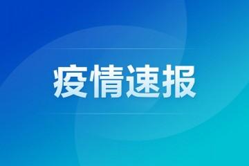 云南4月8日新增确诊病例8例,均在瑞丽第二轮全员核酸检测中发现