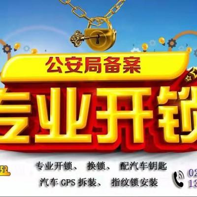 黔江开汽车锁电话号码-开汽车锁一般多少钱?
