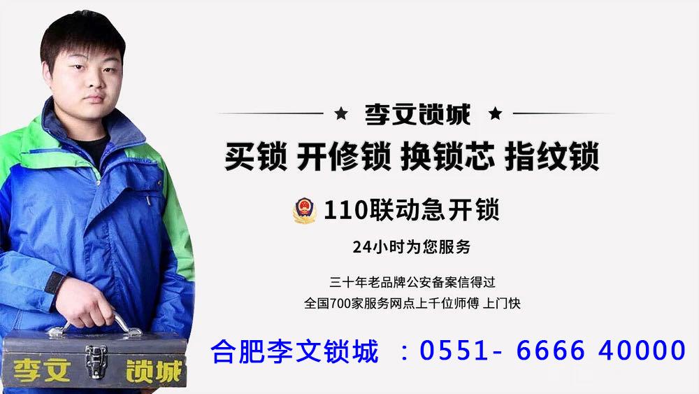 瑶海区专业提供家庭开锁工程-- 合肥李文锁城