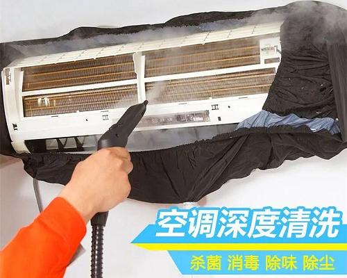 安阳空调清洗-快速上门清洗空调-- 安阳平安空调维修部