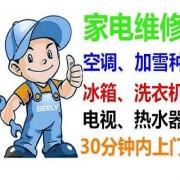 安溪佳鑫空调维修中心