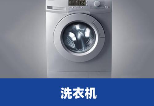 安溪洗衣机维修故障及处理方法-- 安溪佳鑫空调维修中心