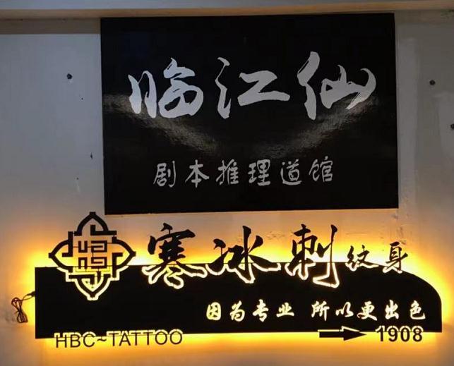 新疆寒冰刺纹身工作室