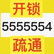 南部县古文开锁疏通服务部