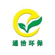 惠州通治环保科技有限公司